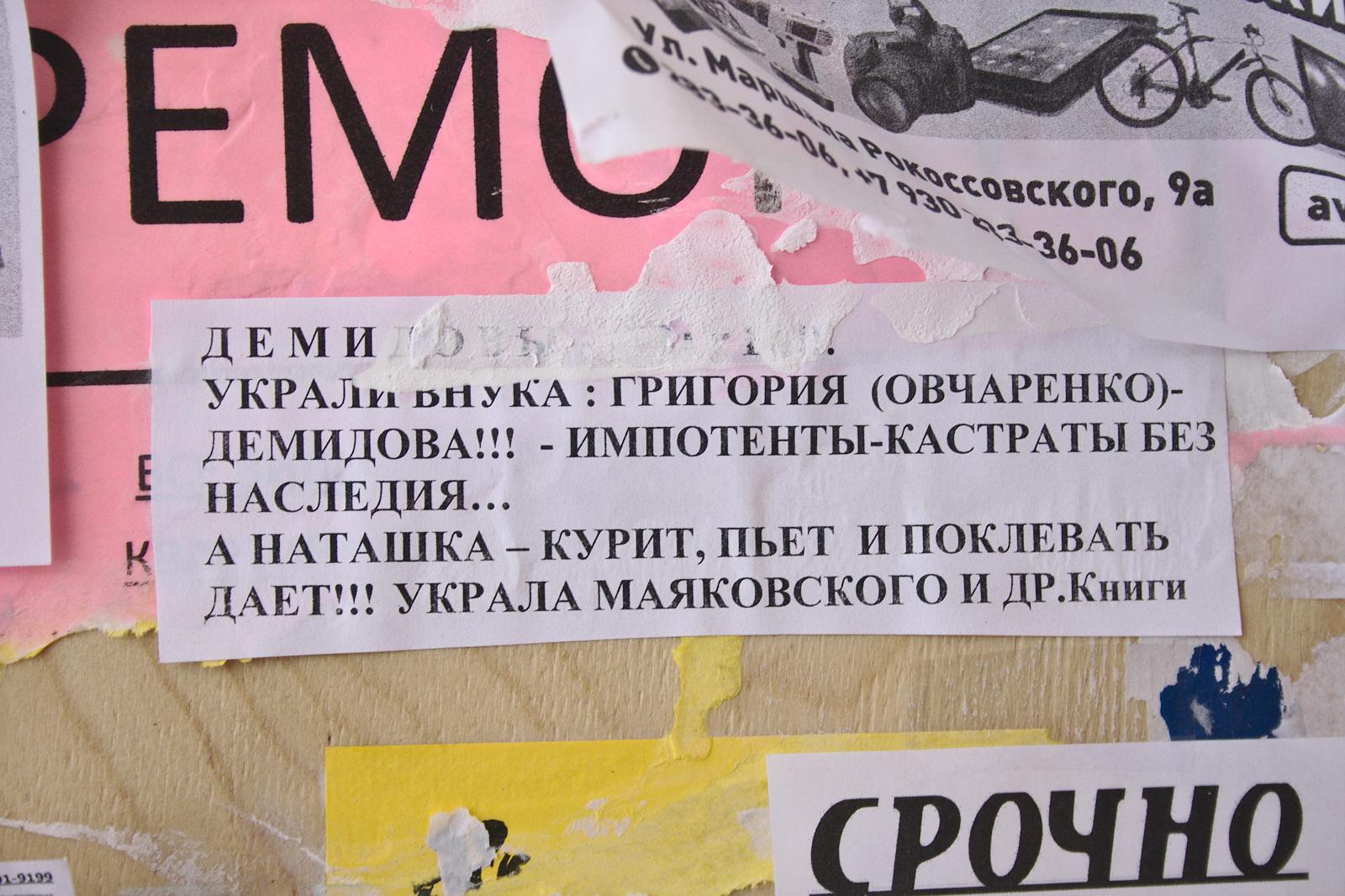Объявление в одном из нижегородских дворов