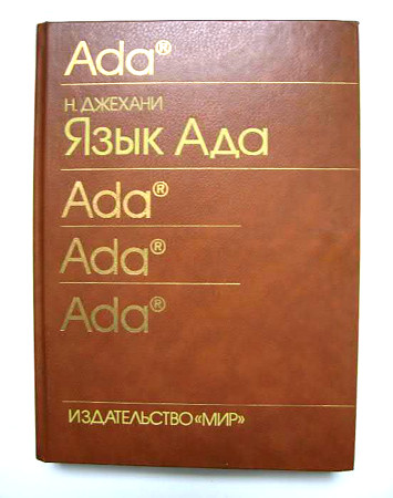 Книга «Язык Ада»