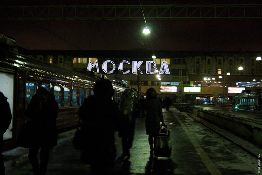 Россия, Москва, 2013