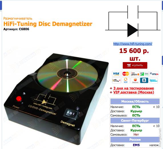 Аудиофильская установка для «размагничивания лазерных дисков»