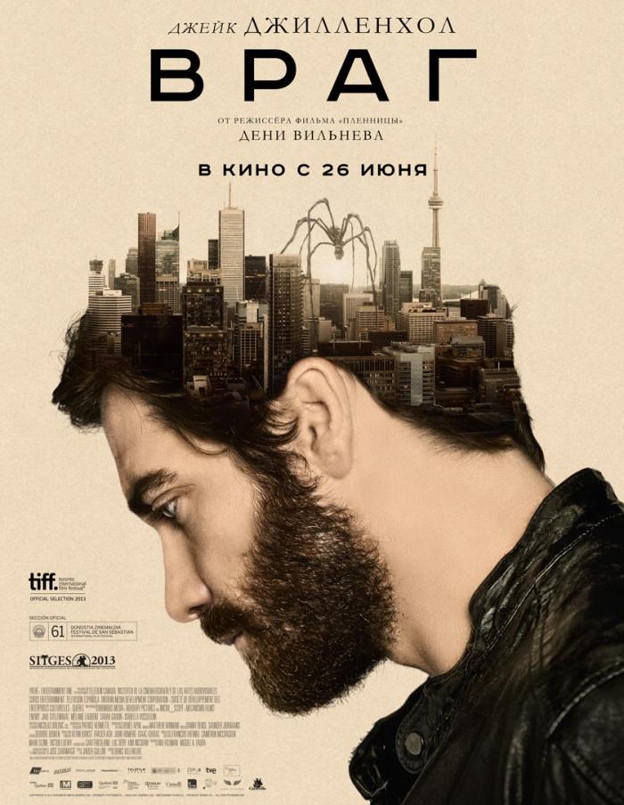 Фильм Враг / Enemy, 2013