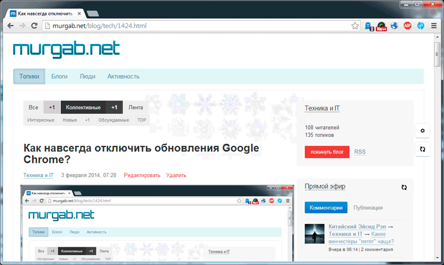 Мургаб в Google Chrome