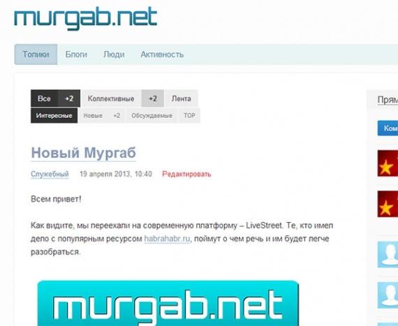 Новый Murgab