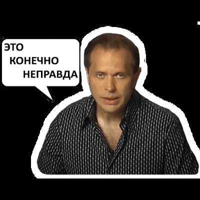 Сергей Дружко не верит