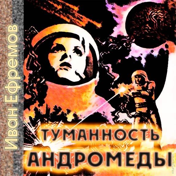 Ефремов - Туманность Андромеды, обложка
