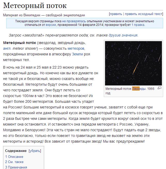 Почему нельзя принимать статьи из википедии как истину в последней инстанции