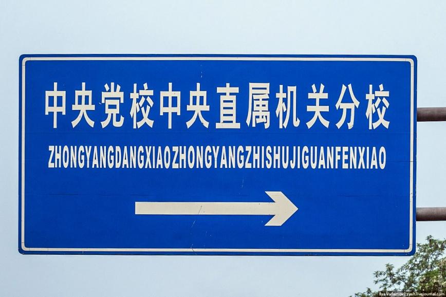 Зубодробительный китайский знак
