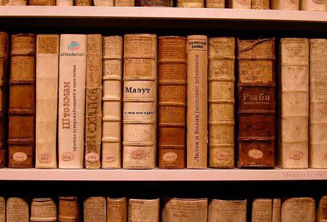 Странная библиотека