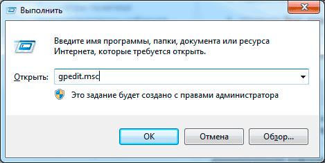 Выполнить → gpedit.msc