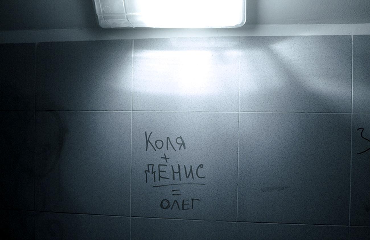 Подземные переходы пустовали, странные надписи оскверняли их стены, и всегда казалось, что кто-то стоит за очередным углом