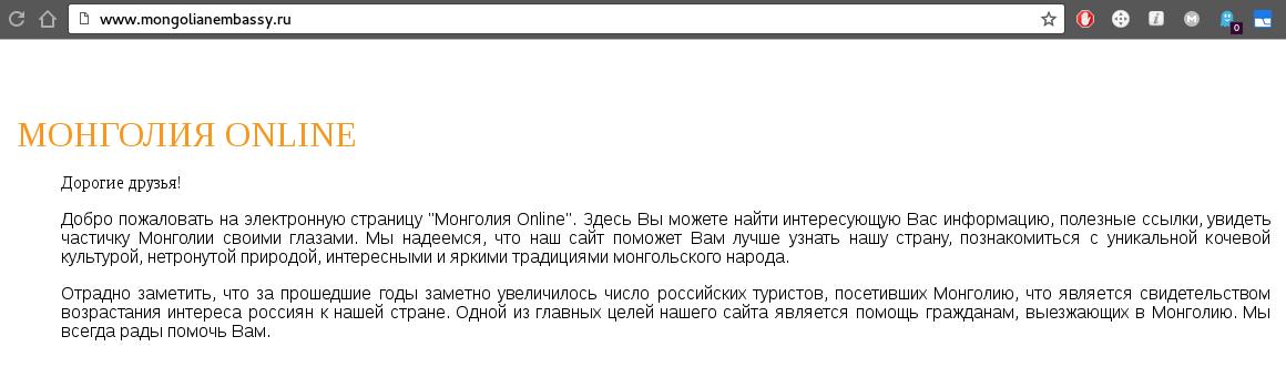 Сайт монгольского посольства