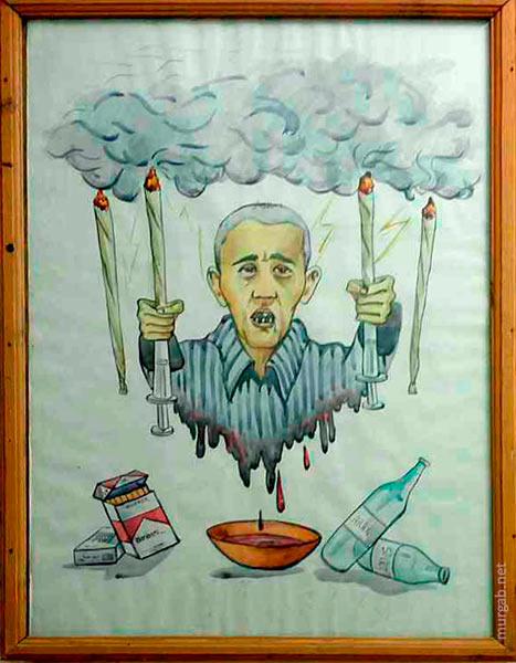 Обама-наркоман