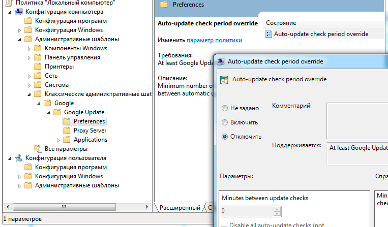 Задаем Auto-update check period override и отключаем автоматические обновления в Chrome