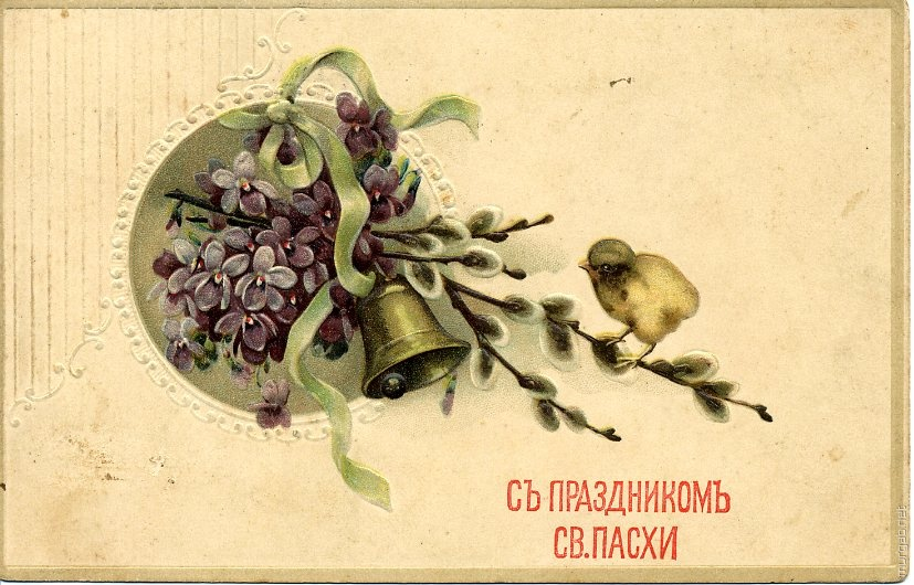 Древняя открытка
