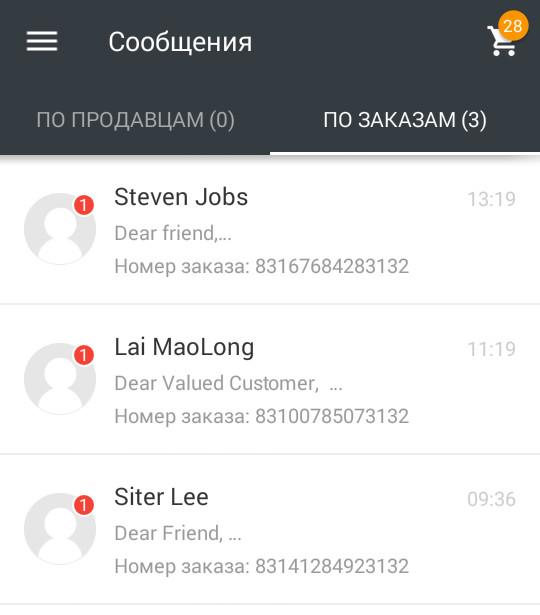 Стив Джобс отправил мне гаечный ключ из Китая