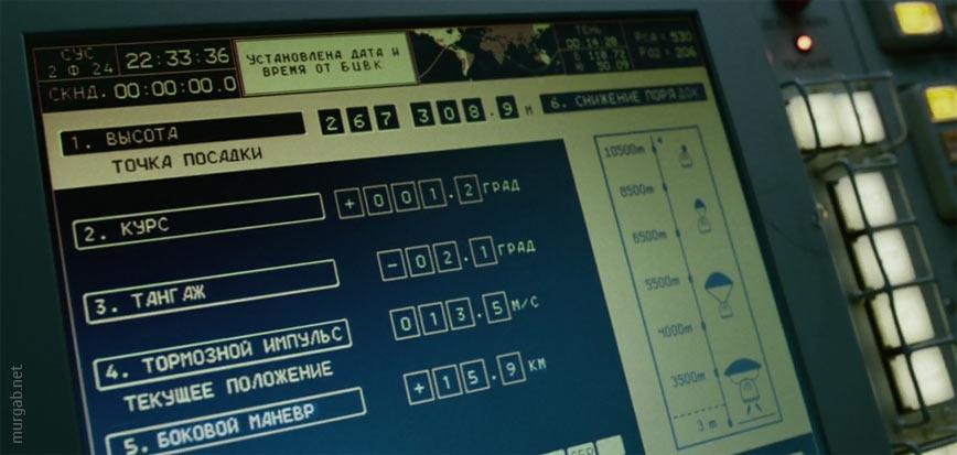 Гравитация —интерфейсы в российском космическом модуле Союз ТМА