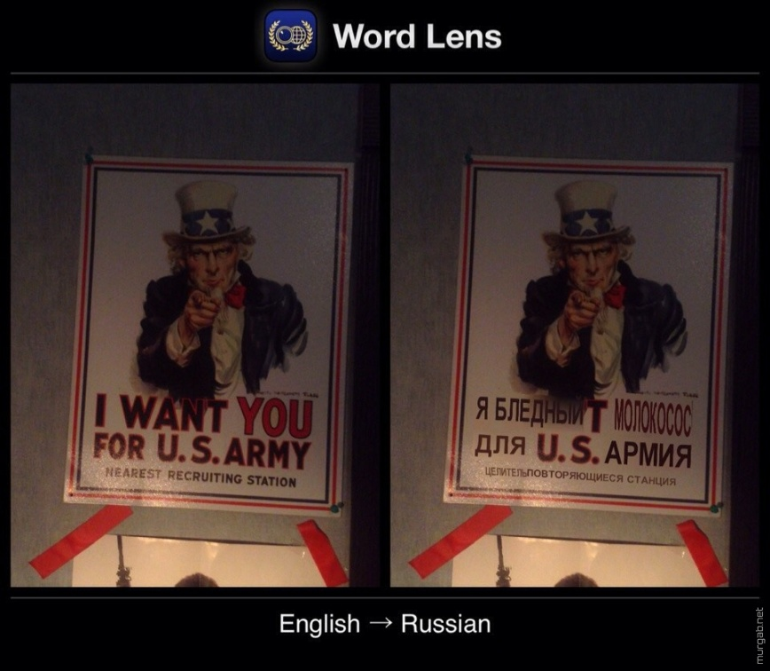 Ошибки распознавания и перевода World Lens