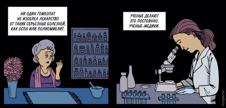Они использовали науку